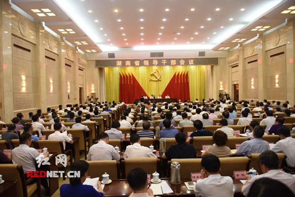 湖南举行领导干部会议 杜家毫同志任湖南省委书记