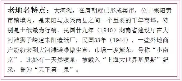 """一度繁华 曾媲美南京的""""耒阳大河滩""""图片"""