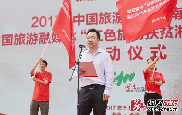 """""""中国旅游日""""湖南分会场活动启动 全国媒体看湘东"""
