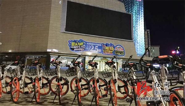 2000辆时尚摩拜单车亮相衡阳 市民出行有新选择