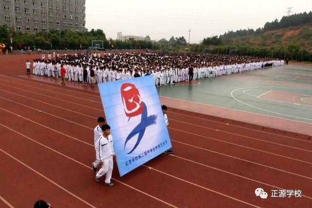 正源学校第二届中学生体育艺术节隆重开幕