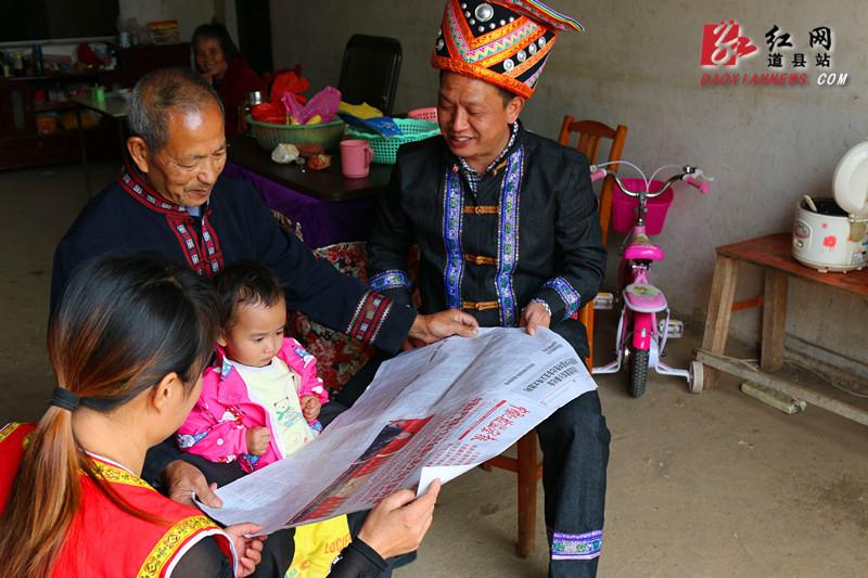 道县:向瑶民宣讲党的十九大会议精神