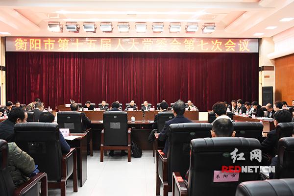 人事丨衡阳市召开十五届人大常委
