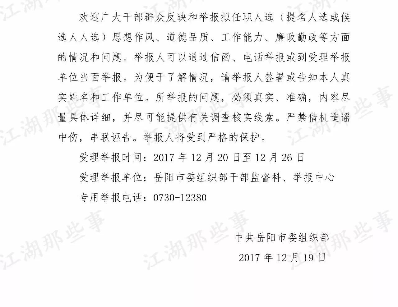 岳阳市委管理干部任前公示公告 新湖南www.hunanabc.com