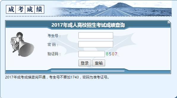 2017年湖南成人高考成绩终于公布啦!快来查询吧! 新湖南www.hunanabc.com