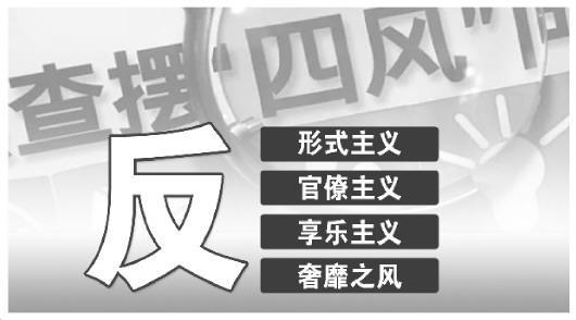 """中纪委官网现新栏目""""四风""""曝光台 释放哪些信号? 新湖南www.hunanabc.com"""