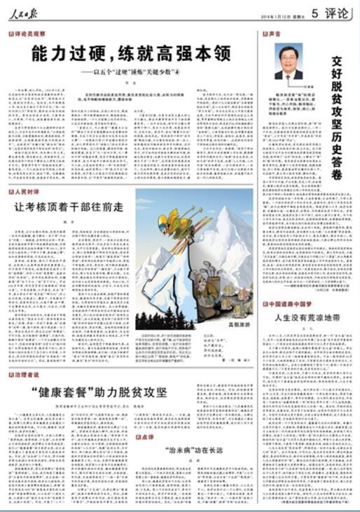 杜家毫:交好脱贫攻坚历史答卷 新湖南www.hunanabc.com