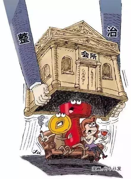 """又临春节,中纪委已""""瞄准""""这20种饭局,一旦赴宴就会""""出局"""" 新湖南www.hunanabc.com"""