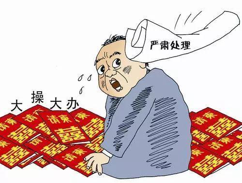 湖南省纪委通报8起违规操办婚丧喜庆事宜问题